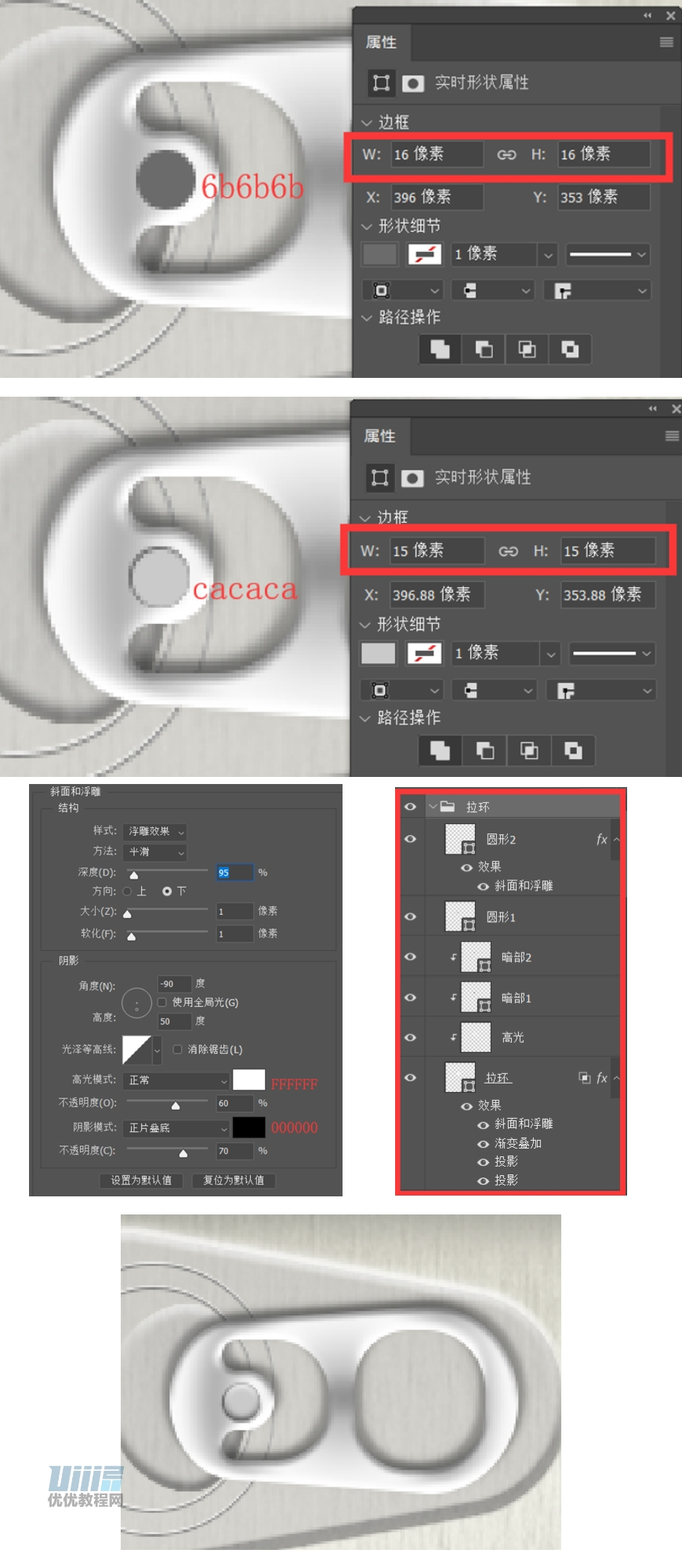 Photoshop制作拉环形状的拟物图标,PS教程,素材中国网