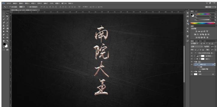 Photoshop简单的制作镏金艺术字教程,PS教程,素材中国网
